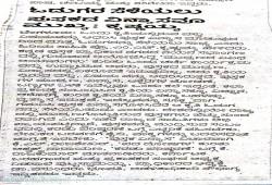 ಕನ್ನಡ ಪುಸ್ತಕ ಪ್ರಾಧಿಕಾರ, ಮುದ್ರಣದ ವಿವಿಧ ಆಯಾಮಗಳು - ಒಂದು ಚರ್ಚೆ ಕಾರ್ಯಕ್ರಮದ ಪತ್ರಿಕಾ ವರದಿಗಳು