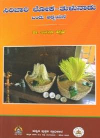 ಸಿರಿಬಾರಿ ಲೋಕ - ತುಳುನಾಡು
