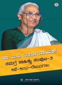 ಡಾ. ಬಿ.ಟಿ. ಲಲಿತಾ ನಾಯಕ್ ಸಮಗ್ರ ಸಾಹಿತ್ಯ ಸಂಪುಟ-2