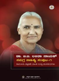 ಡಾ. ಬಿ.ಟಿ. ಲಲಿತಾ ನಾಯಕ್ ಸಮಗ್ರ ಸಾಹಿತ್ಯ ಸಂಪುಟ-1